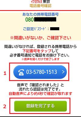 イククル電話番号確認
